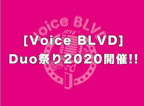 [Voice BLVD]Duo祭り2020開催