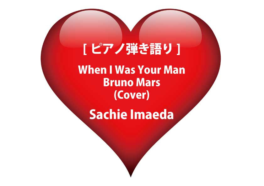 [ピアノ弾き語り] When I Was Your Man / Bruno Mars (Cover)