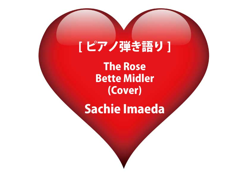 [ピアノ弾き語り]The Rose / Bette Midler (Cover)