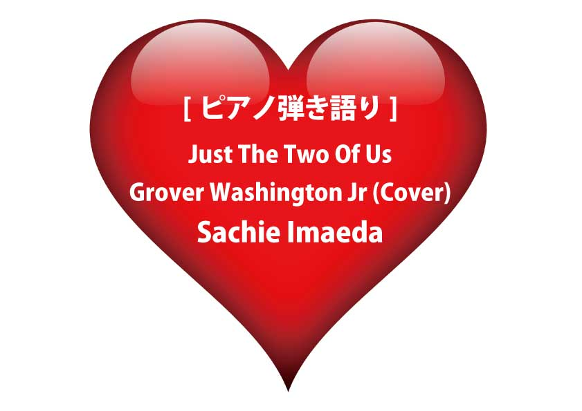 [Youtube]Just The Two Of Us/Grover Washington Jr (Cover)
